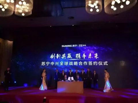 苏宁中兴签署全球战略合作协议 资源融合创互赢