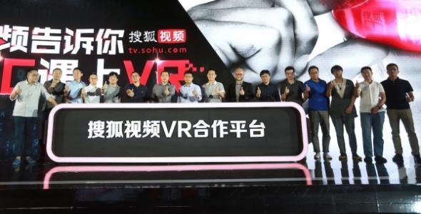 搜狐力推视频VR战略:打造第一VR内容平台