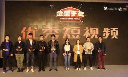 """秒拍""""金栗子""""七项大奖揭晓,中国""""标准好视频""""出炉"""