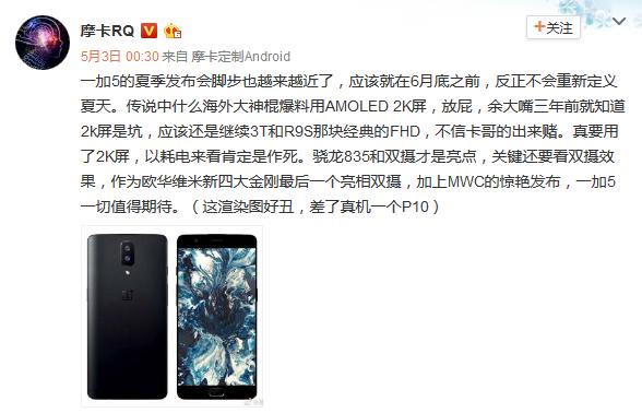一加手机5曝光 首款8GB内存国产手机?