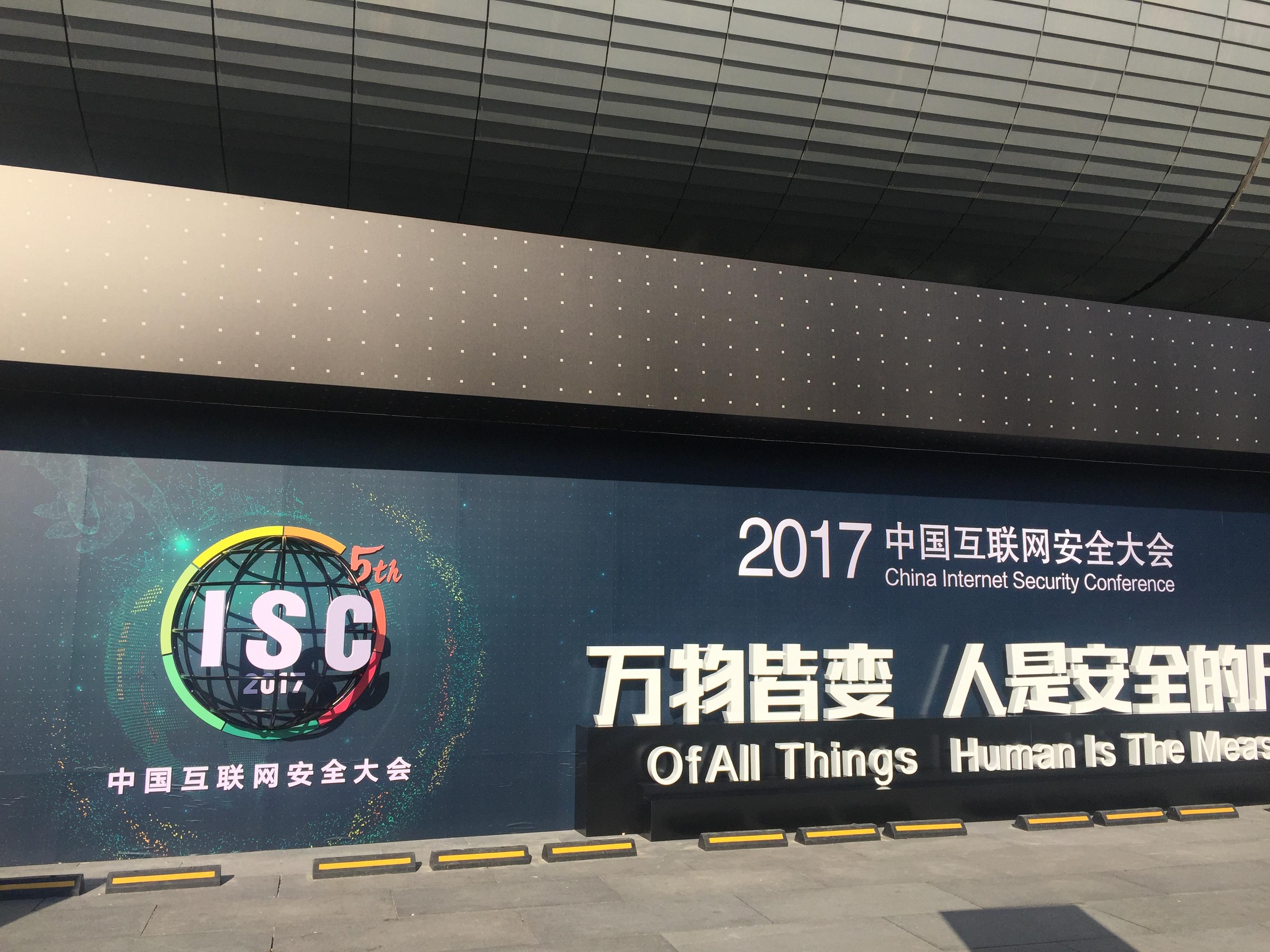 第五届中国互联网大会开启: 万物皆变,人是安全的尺度-烽巢网