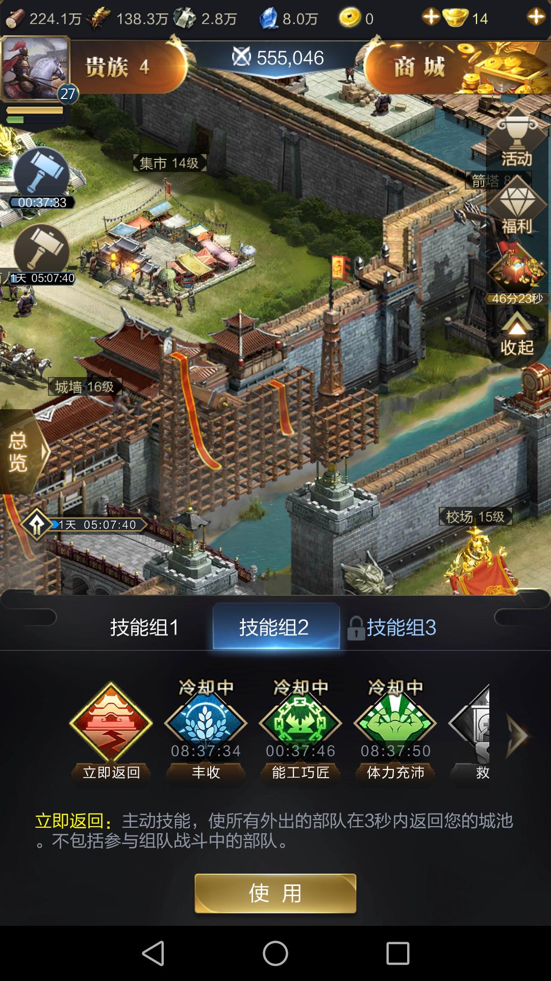乱世王者三国游戏中的王者-蜂巢网