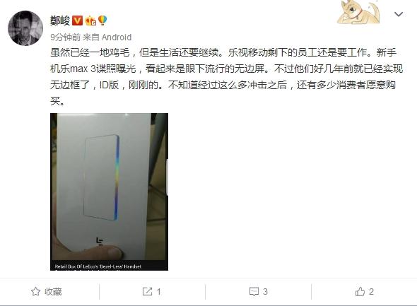 """首创""""无边屏""""旗舰手机? """"新乐视""""携乐Max 3归来-烽巢网"""