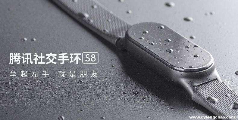 Pacewear S8众筹火爆,腾讯真能拯救智能手环?-烽巢网