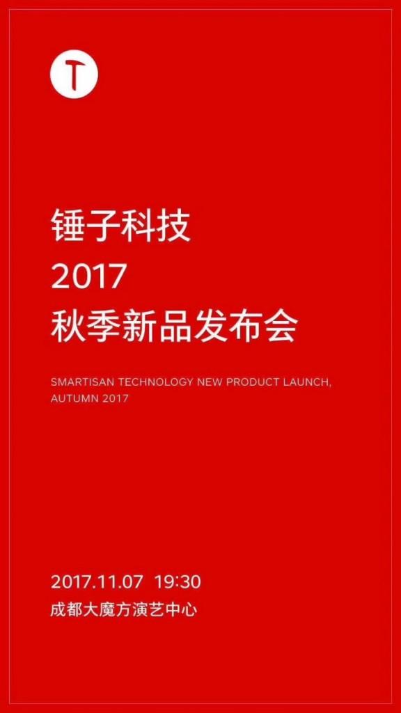 坚果2还是Smartisan T3? 锤子11月7日举办秋季新品发布会-烽巢网