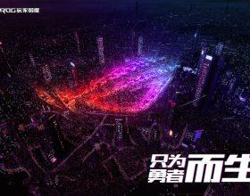 2018台北电脑展:只为勇者而生 华硕ROG&灵耀X新品发布会直播