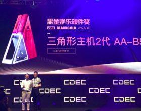 三角形主机载誉归来 荣获2018黑金娱乐硬件奖