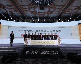 不忘初心20年从心出发 TCL冰箱洗衣机全球战略合作伙伴大会开幕
