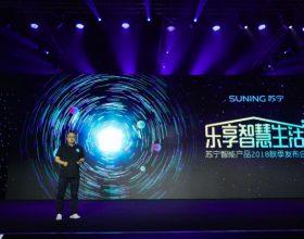 """苏宁杀入智能硬件行业 发布10款""""苏宁极物""""品牌硬件"""