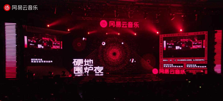 从网易云音乐硬地围炉夜,看中国原创音乐的三个关键词