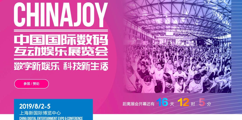 烽巢网携手2019 ChinaJoy 合作媒体